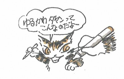 20130705110032yurukawa