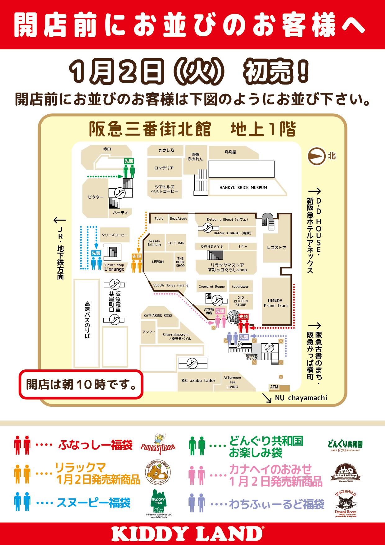 キデイランド大阪梅田2018.1月初売りMAP.jpg