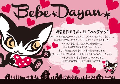 キデイ梅田BebePOP2.jpg