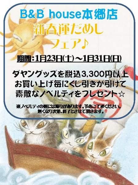 2020.01.21 B&B本郷店 チラシ.jpg