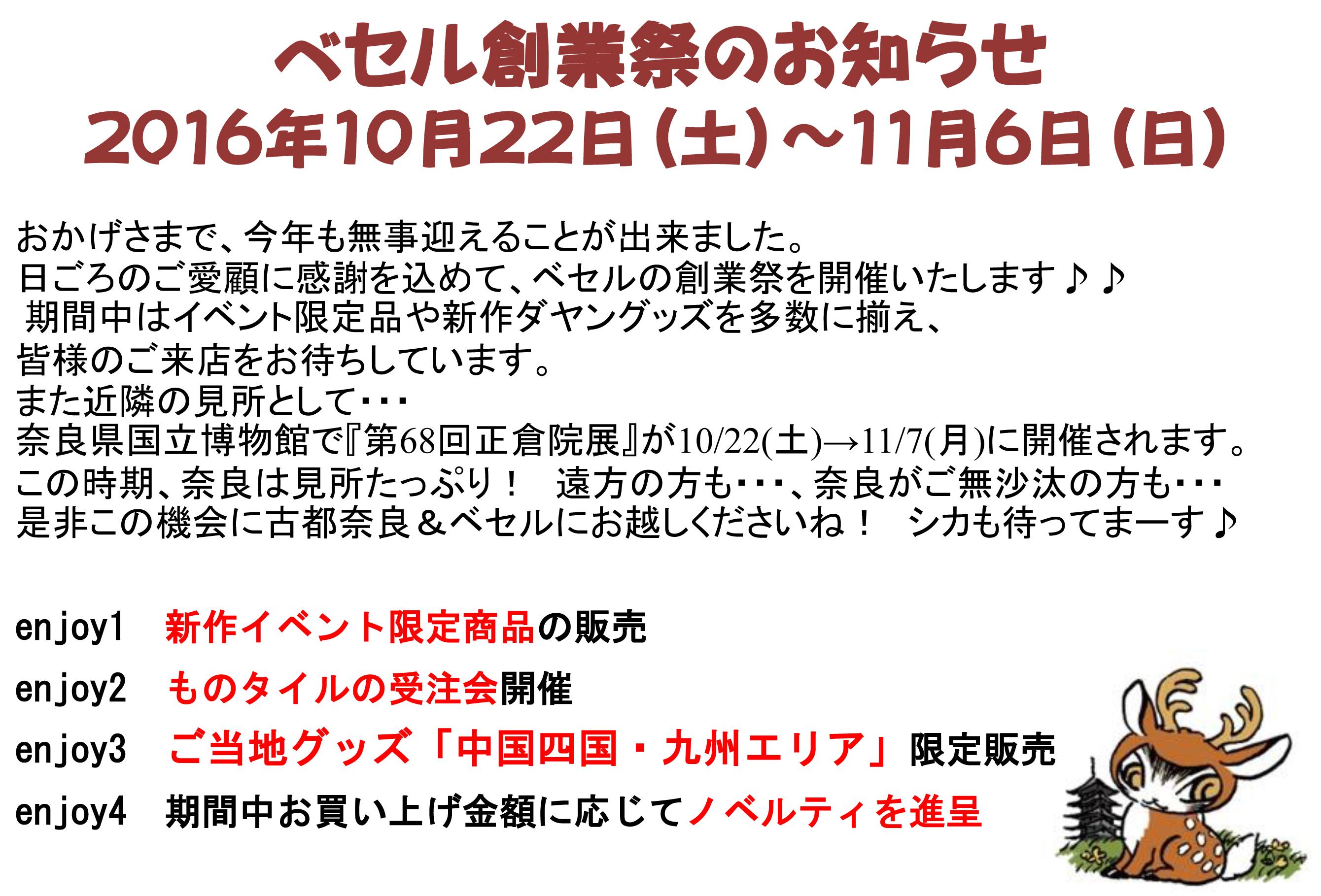 ベセル創業祭のお知らせ2016.jpg