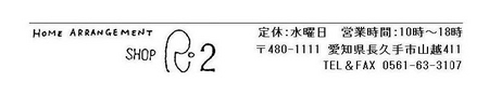 2020、10月ダヤンオータムフェア告知_2.jpg