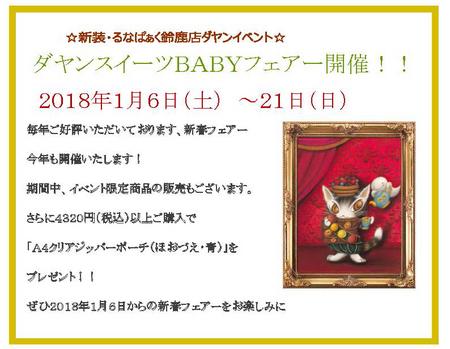 201712るなぱぁく鈴鹿店.jpgのサムネール画像
