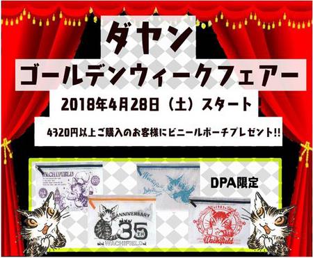 201804るなぱぁく鈴鹿店.jpg