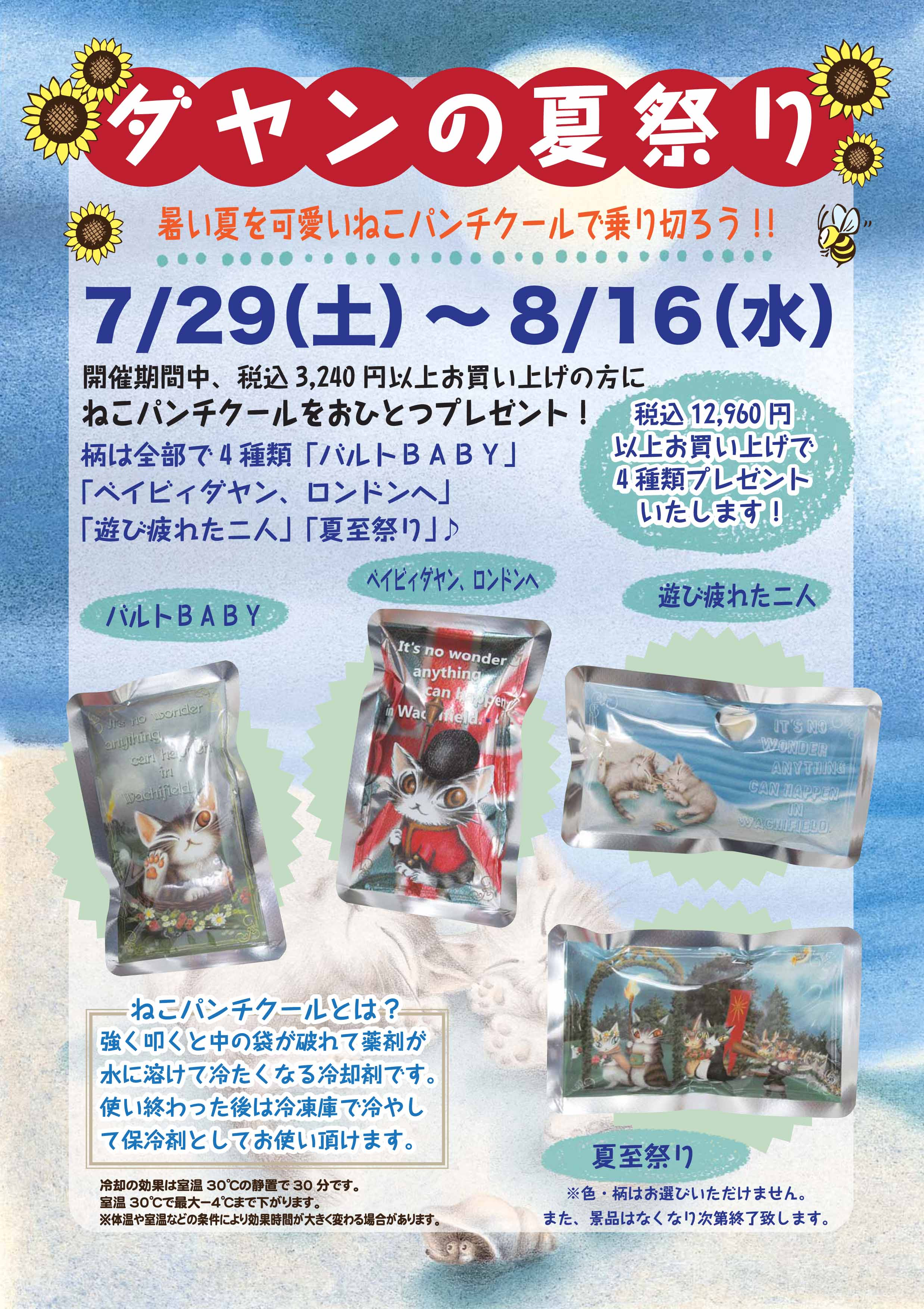夏祭りPOP2017直営.jpg