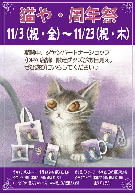 猫や2.jpg