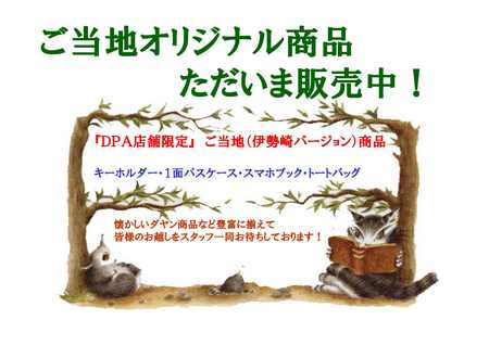サンルージョ伊勢崎東201010.jpg
