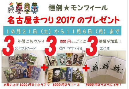 201710モンフィール.jpg