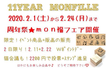 202001モンフィール.JPG