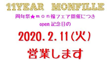 202001モンフィール_1.JPG