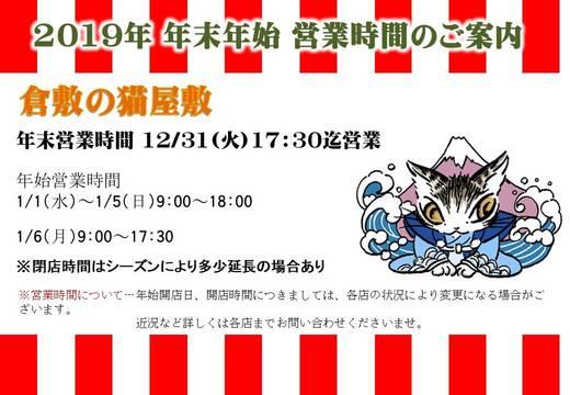 倉敷の猫屋敷 2019年末年始営業時間のご案内.jpg