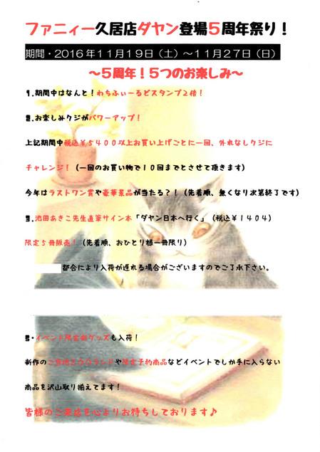 201611funnyhisai_1.jpg