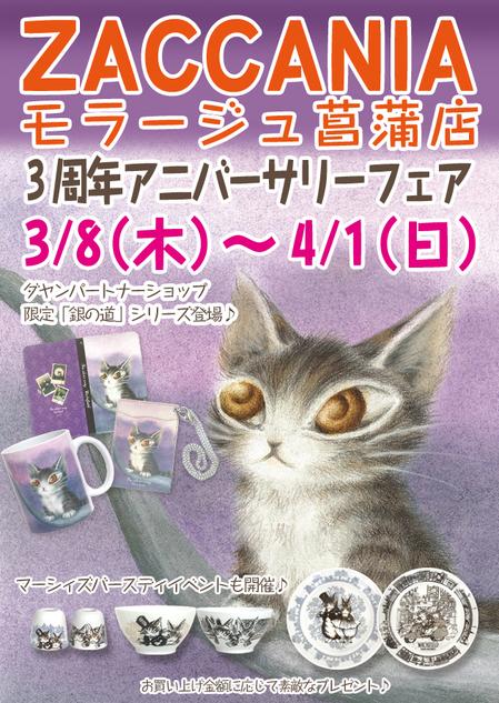 ザッカニアモラージュ菖蒲.jpg