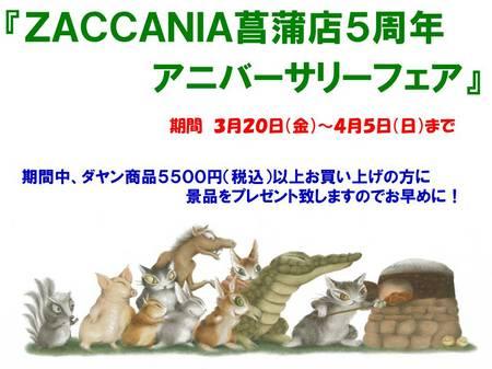 202003ザッカニアモラージュ菖蒲5周年周年祭ppt.jpg
