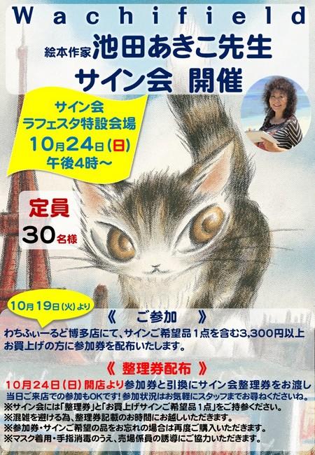 キャナルシティ博多店 サイン会POP2021.10.11.jpg