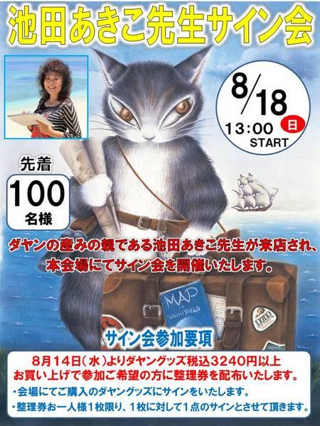 丸広川越サイン会POP201908.jpg