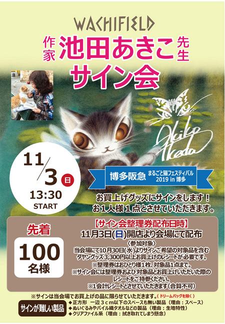博多阪急猫フェスサイン会告知POP2019.10.jpg