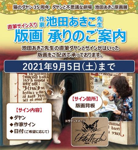 広島原画展サイン版画POP.jpg