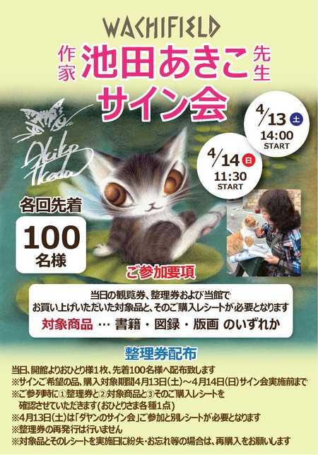 池田先生サイン会(4/13、4/14).jpg
