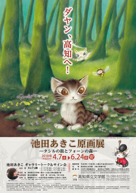 高知県立文学館 池田あきこ原画展01.jpg