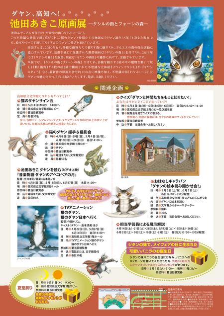 高知県立文学館 池田あきこ原画展02.jpg