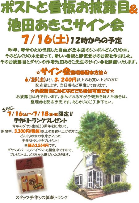 201606jiyugaokaPOP.jpg