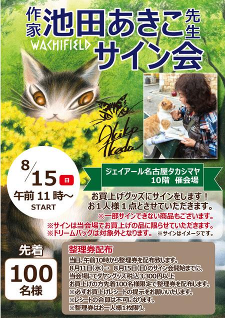 202108名古屋サイン会.jpg