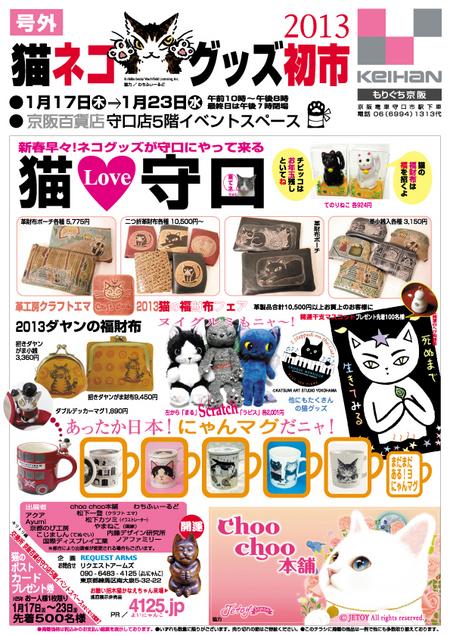 ねこ初市2013.jpg
