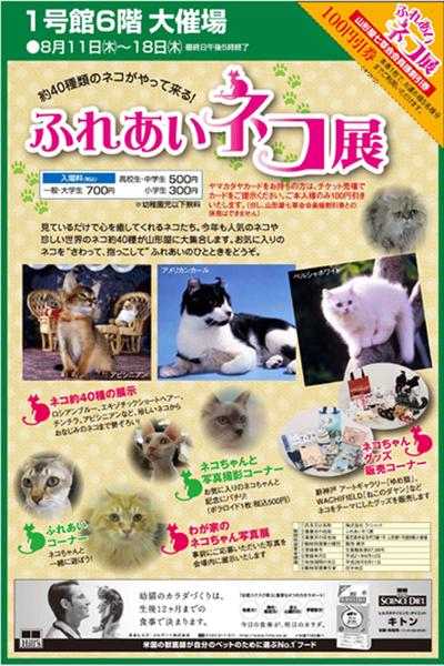 ふれあいネコ展鹿児島山形屋2011年8月.jpg