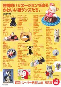 まるごと猫フェスティバル2011 a.jpg