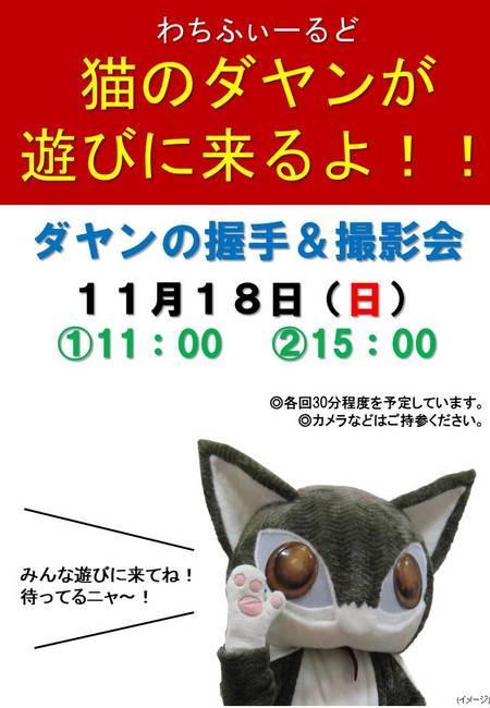 わちふぃーるど猫のダヤン登場POP.jpg