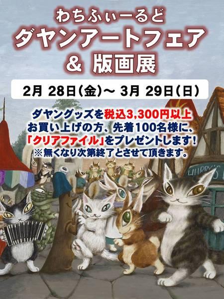 ジュンク堂高松POP2020.03.jpg