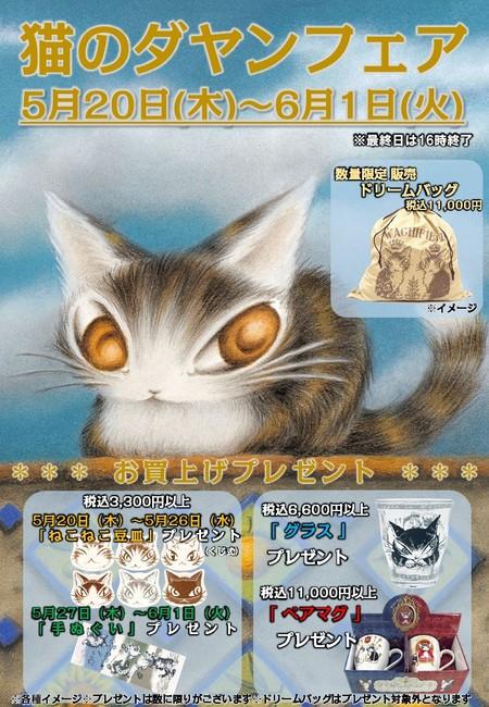 トキハ本店「猫のダヤンフェア」開催POP21.05.jpg
