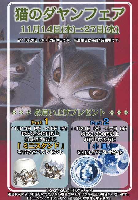トキハEVノベルティPOP2019.11-1.jpg
