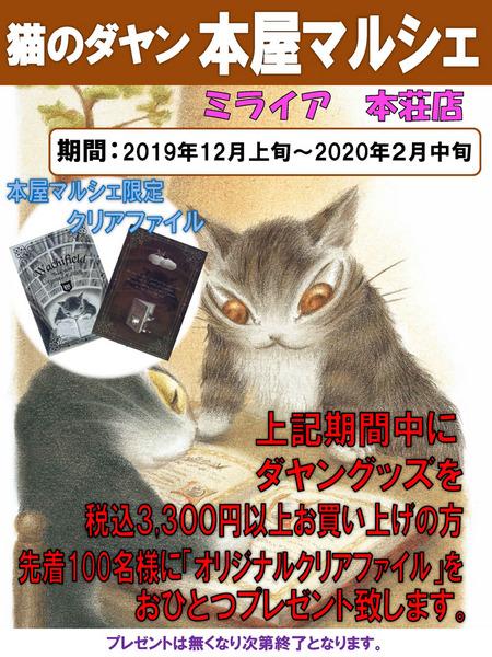 ミライア本荘店.jpg