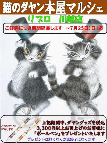 リブロ川越店 7月25日まで期間延長.jpg