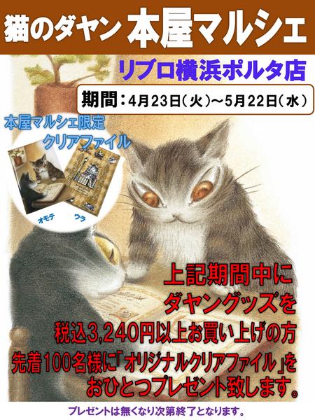 リブロ横浜ポルタ店POP.jpg
