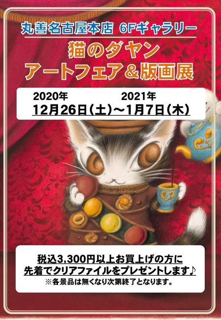 丸善名古屋本店POP2020.12.jpg