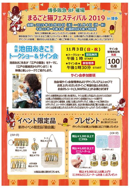 博多阪急猫フェス 総合POP2019.10.jpg