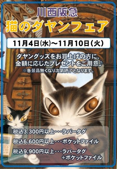 川西阪急POP2020.11.jpg
