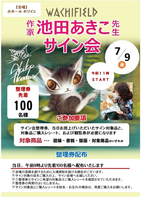 広島原画展サイン会POP.jpg