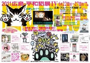 広島平和猫.(最終)jpg.jpg