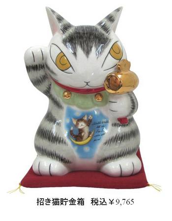 招き猫貯金箱A.jpg