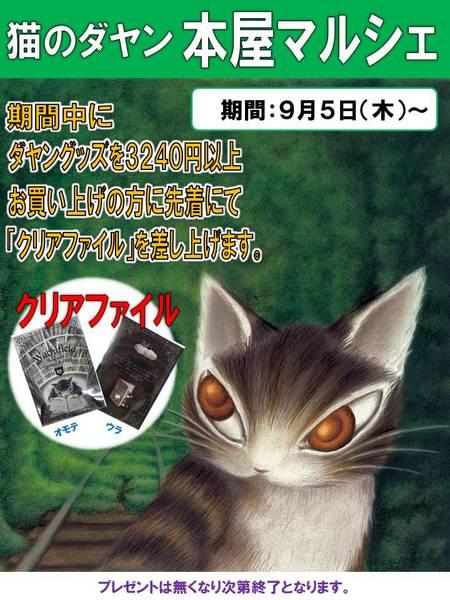 有隣堂アトレ川崎催事POP201908.jpg