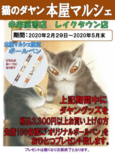 未来屋書店レイクタウン店.jpg