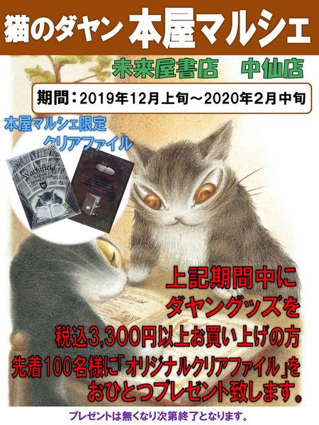 未来屋書店中仙店.jpg