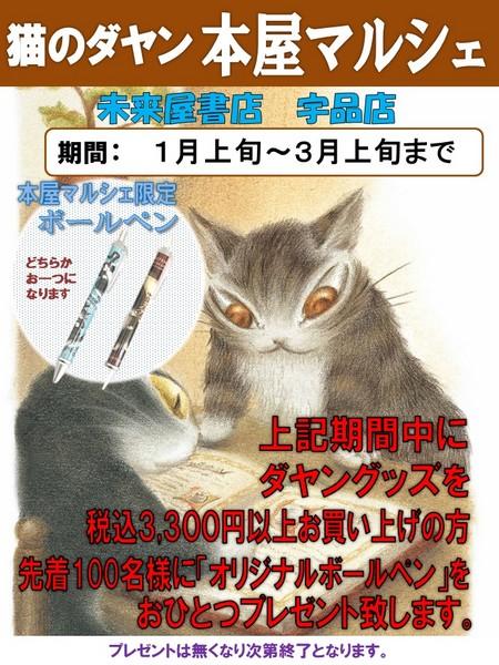 未来屋書店宇品店.jpg