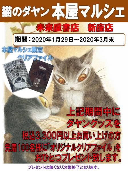 未来屋書店新座店POP.jpg