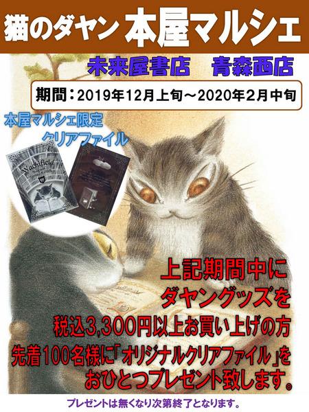 未来屋書店青森西店.jpg