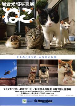松坂屋名古屋100711.jpg